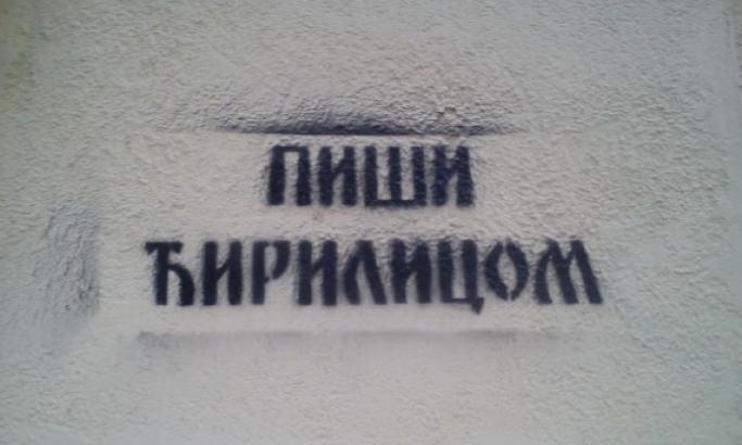 cirilica 11