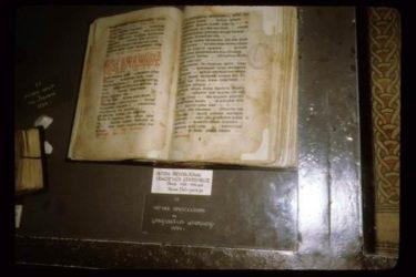 На данашњи дан… штампан Октоих првогласник, прва ћирилична штампана књига