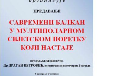 Требиње, 5. јануар: Савремени Балкан у мултиполарном свјетском поретку који настаје