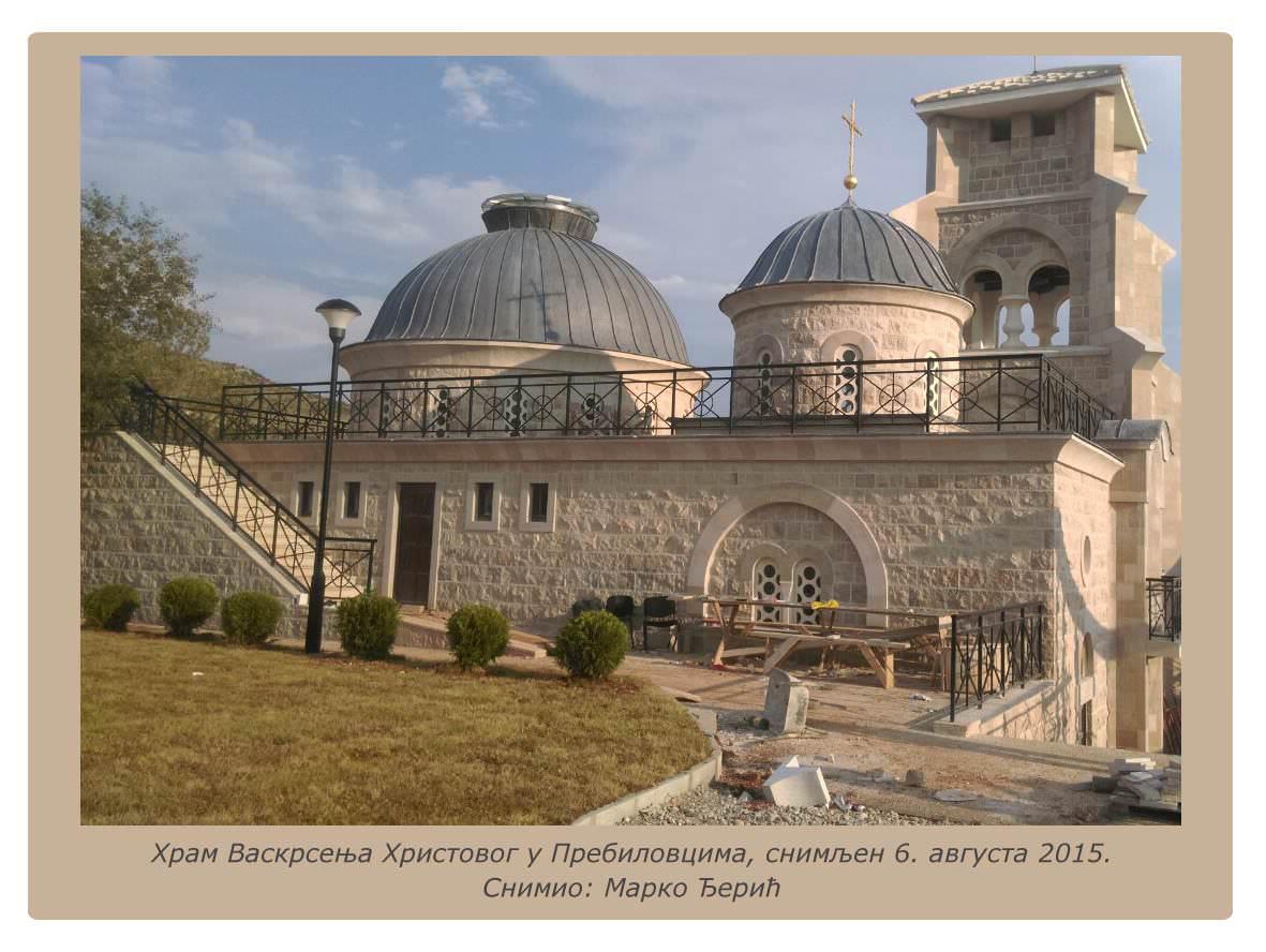 """Бањалука, 19. јануар: Изложба """"Пребиловци"""" и галерији културног центра """"Бански двор"""""""