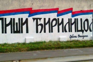 ТАНАСИЋ: Враћање ћирилице питање је части данашње генерације српских интелектуалаца