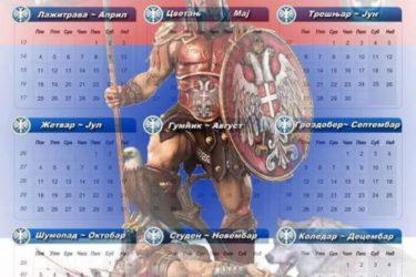 Календар за 7524. годину