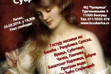 """Београд, 25. март: Освит гост """"Сусретања"""""""
