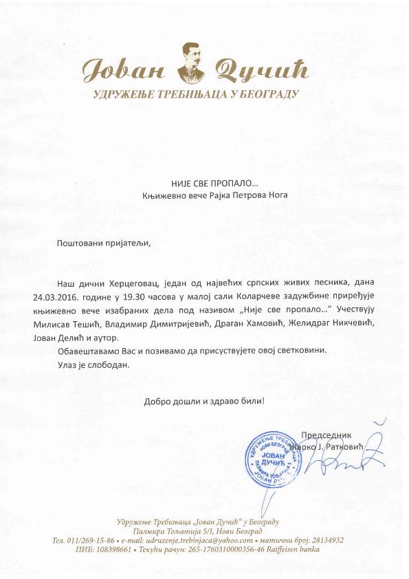 Књижевно вече Рајка Петрова Нога (1)
