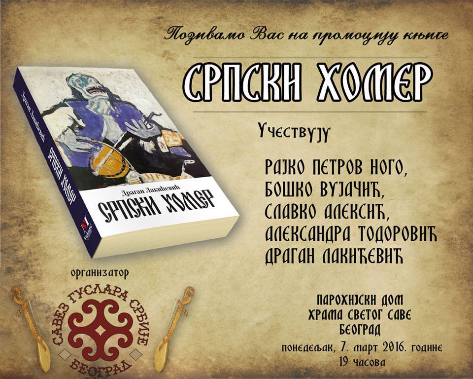 Српски Хомер плакат 1