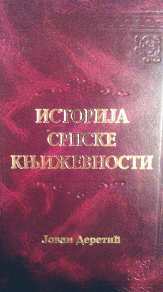историја српске књижевности