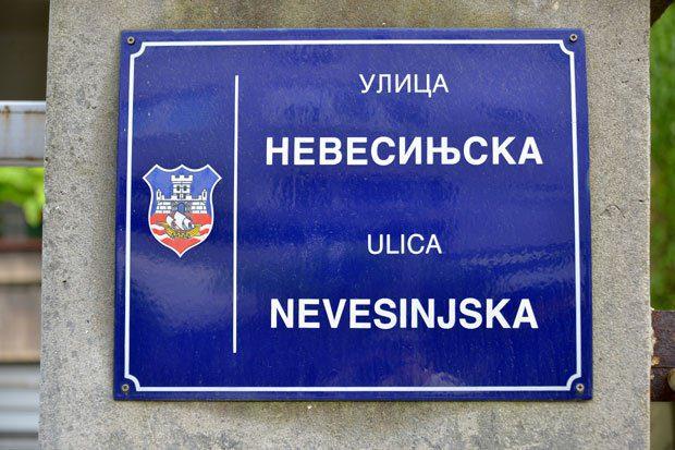 Београдске приче: Улица херцеговачких хероја