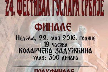 Beograd, 28 – 29. maj: NE PROPUSTITE 24. FESTIVAL GUSLARA SRBIJE
