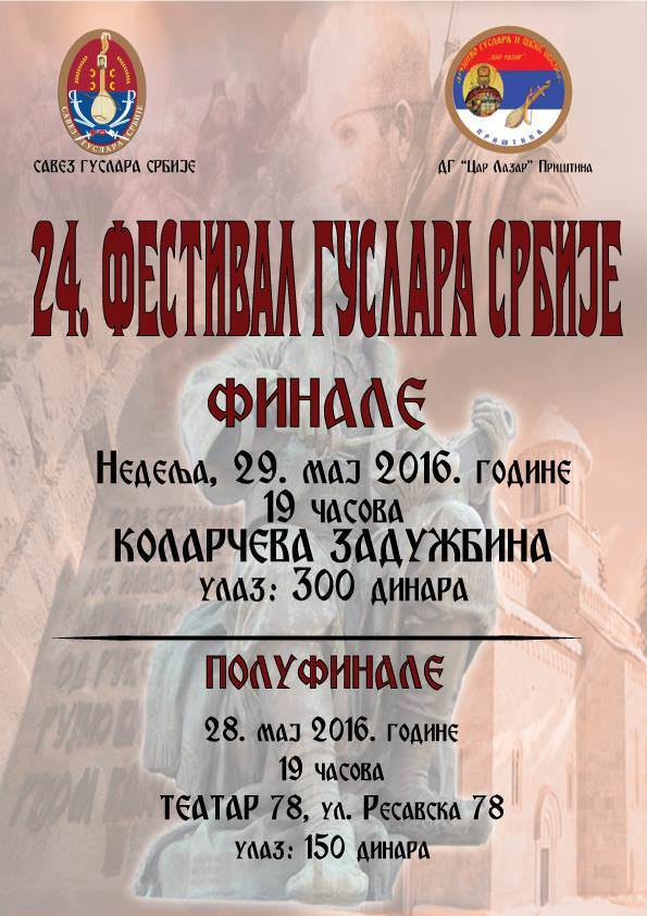 Београд, 28 - 29. мај: НЕ ПРОПУСТИТЕ 24. ФЕСТИВАЛ ГУСЛАРА СРБИЈЕ
