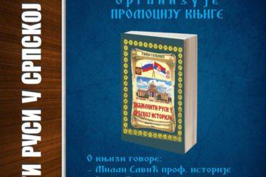 """Gacko, 27. maj: Promocija knjige """"Znameniti Rusi u srbskoj istoriji"""""""