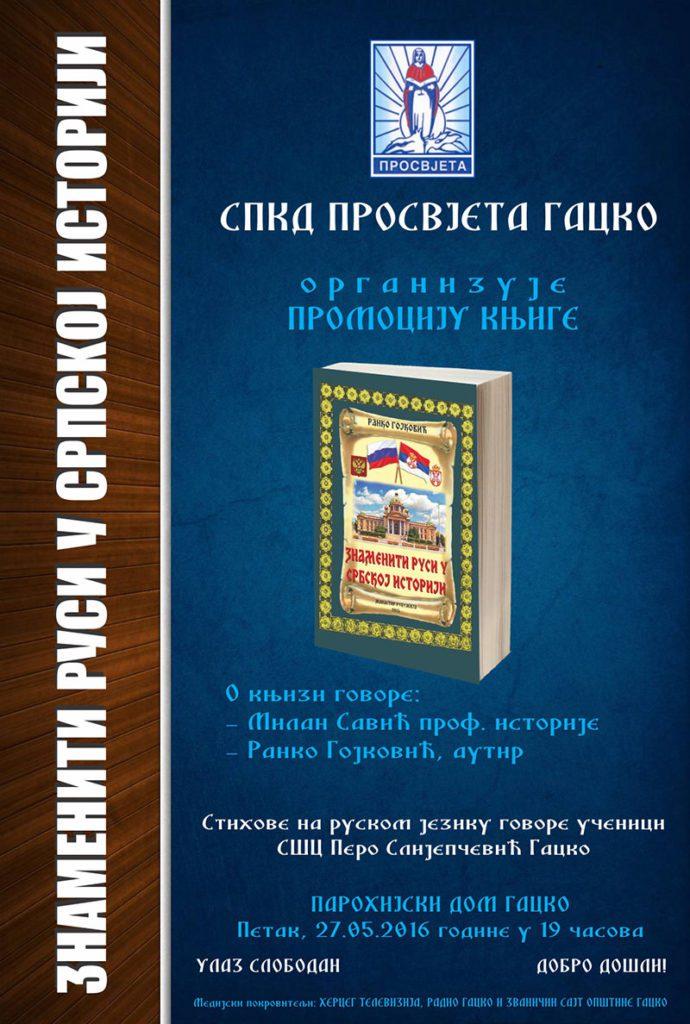 """Гацко, 27. мај: Промоција књиге """"Знаменити Руси у србској историји"""""""