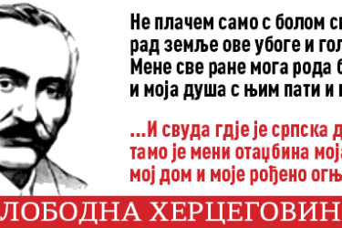 Алекса Шантић: Моја отаџбина