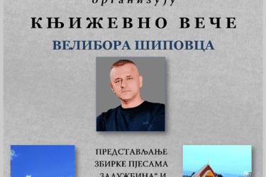 ТРЕБИЊЕ, 15. јун: Књижевно вече Велибора Шиповца