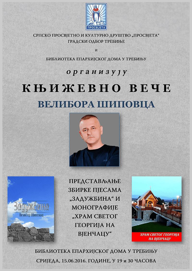 Plakat za knjizevno vece Velibor Sipovac 15.06.2016. (1)