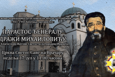 Београд, 17. јул: Помен ђенералу Михаиловићу