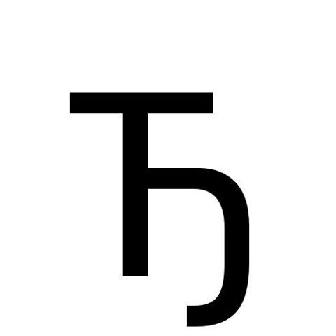 ПИШИ ЋИРИЛИЦОМ: Само Срби имају слово Ђ