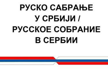 """БЕОГРАД, 17. ОКТОБАР: Трибина """"Руски монархизам: јуче, данас, сутра"""""""