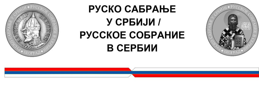 tribina-rus