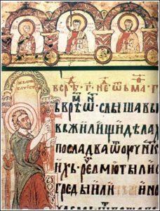 miroslavs_gospel