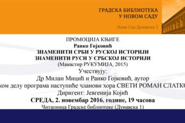 NOVI SAD, 2 NOVEMBAR: Promocija diptiha Ranka Gojkovića o rusko-srpskim istorijskim vezama