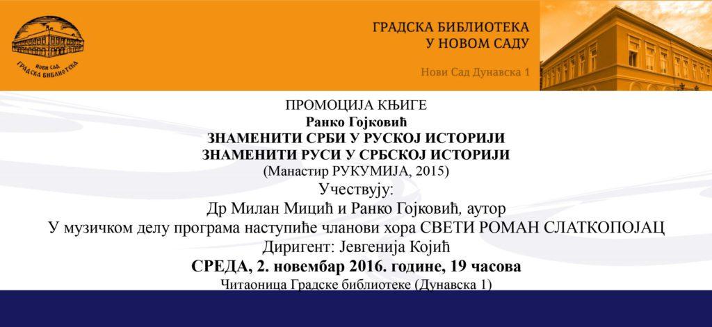 НОВИ САД, 2 НОВЕМБАР: Промоција диптиха Ранка Гојковића о руско-српским историјским везама