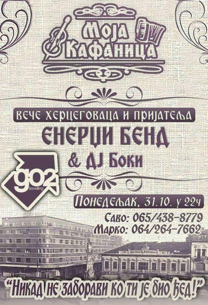plakat-za-vece-hercegovaca-i-prijatelja-2016