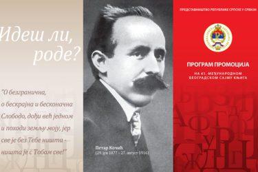 PREDSTAVNIŠTVO RS U BEOGRADU: Program promocija na 61. Međunarodnom sajmu knjiga