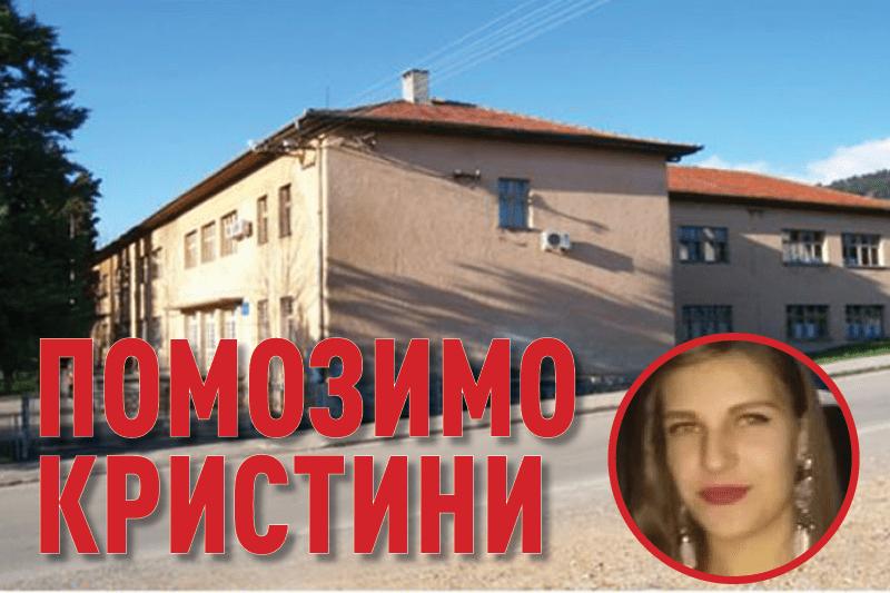 ДА ПОБИЈЕДИ ЖИВОТ: Помозимо ученици Кристини Батинић!