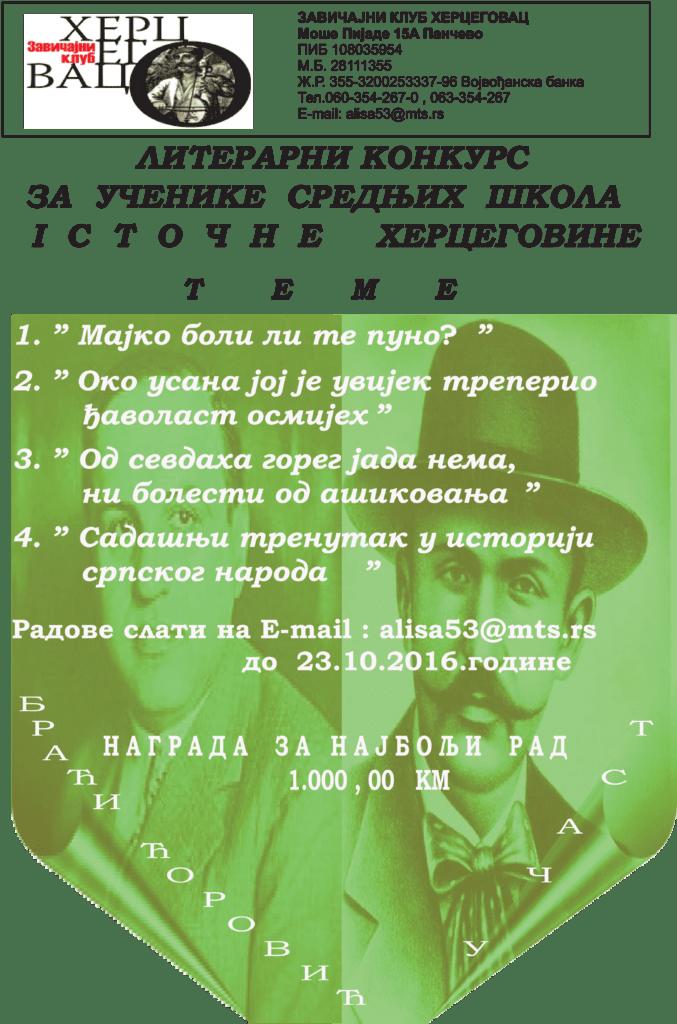 ЛИТЕРАРНИ КОНКУРС: ЗК Херцеговац Панчево најбољи рад награђује 1.000 КМ