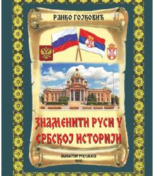 Znameniti Rusi u srbskoj istoriji