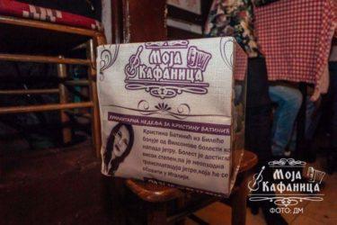 ПОМОЗИМО КРИСТИНИ: Вечерас хуманитарна журка свих факултета у Новом Саду