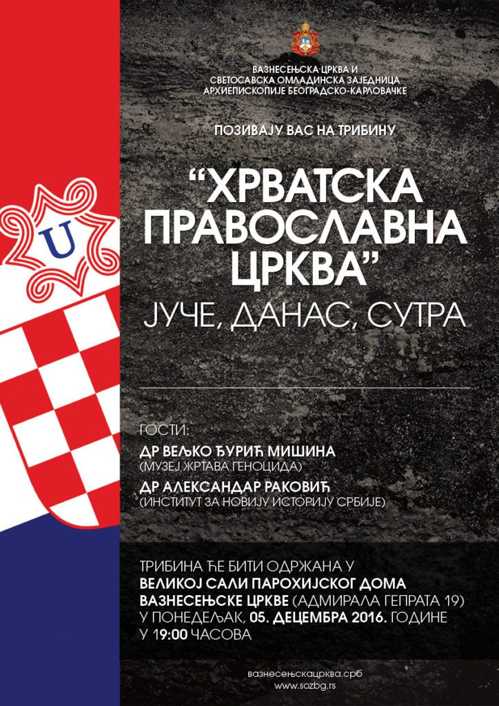 """БЕОГРАД, 5. ДЕЦЕМБАР: Трибина ,,Хрватска православна црква: јуче, данас, сутра"""""""