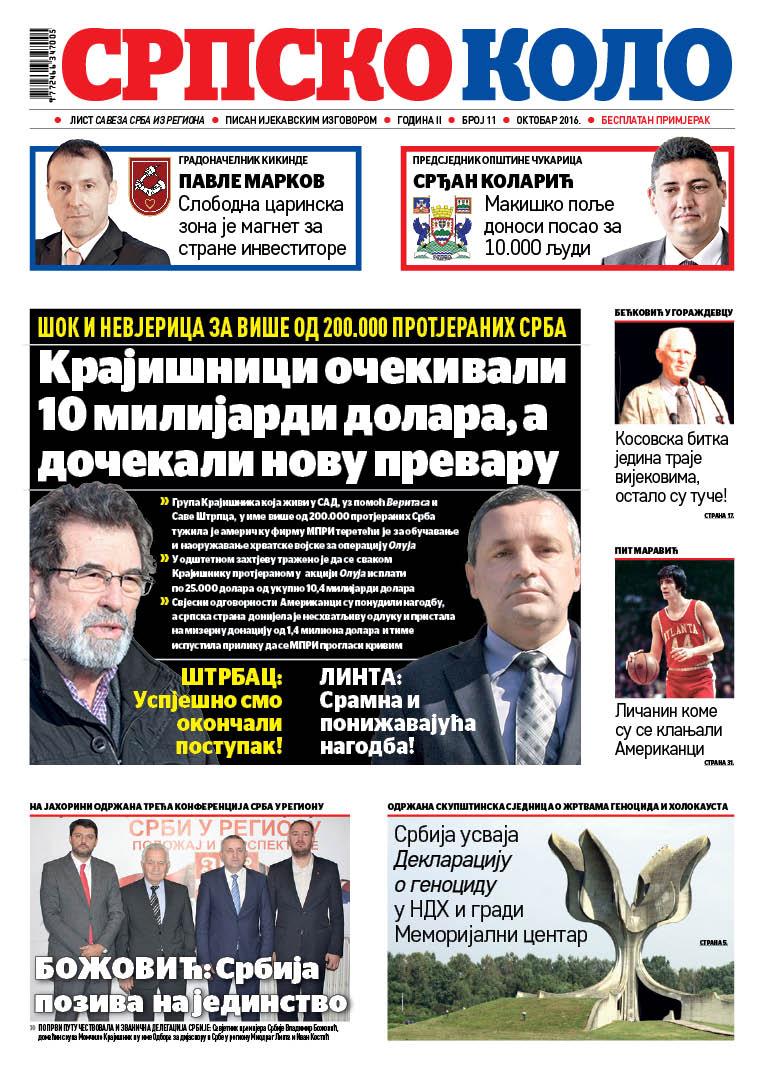 ПРЕЛИСТАЈ НОВИ БРОЈ СРПСКОГ КОЛА: О Клеку, Гацку, Коњицу....и осталим српским крајевима