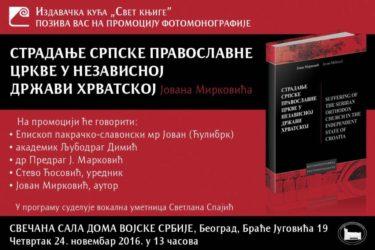"""Београд, 24. новембар 2016: Промоција монографије """"Страдање СПЦ у НДХ"""""""