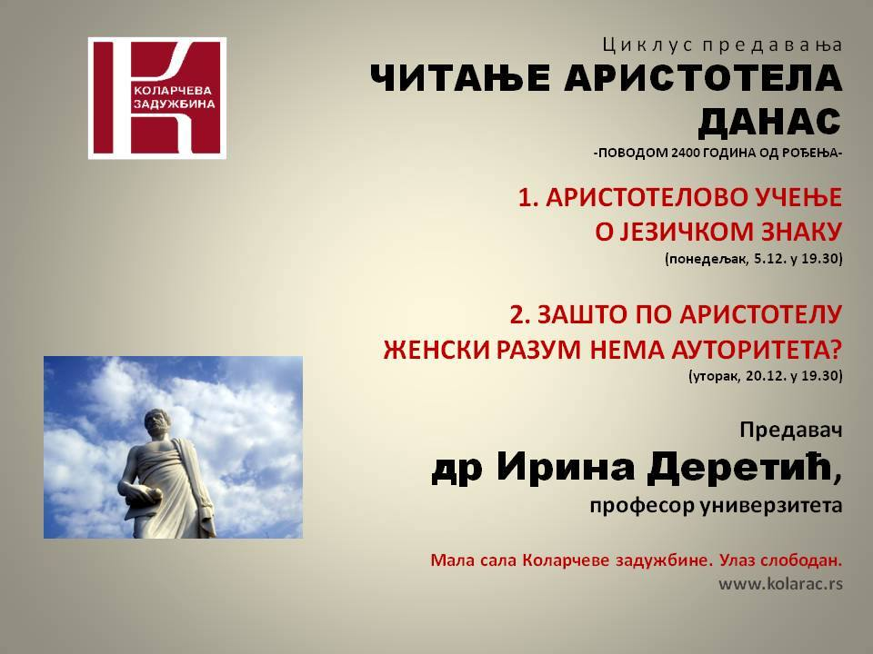 """Београд, 5. децембар: Предавање др Ирине Деретић - """"Читање Аристотела данас"""""""