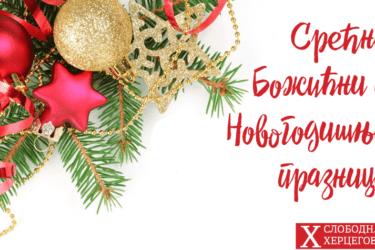 Срећни предстојећи Божићни и Новогодишњи празници!