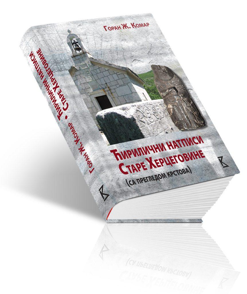 ЛЕКТИРА ЗА СВАКОГ ХЕРЦЕГОВЦА: Ћирилични натписи Старе Херцеговине