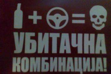 У Билећи одржана кампања АЛКОХОЛ+ВОЛАН=УБИТАЧНА КОМБИНАЦИЈА