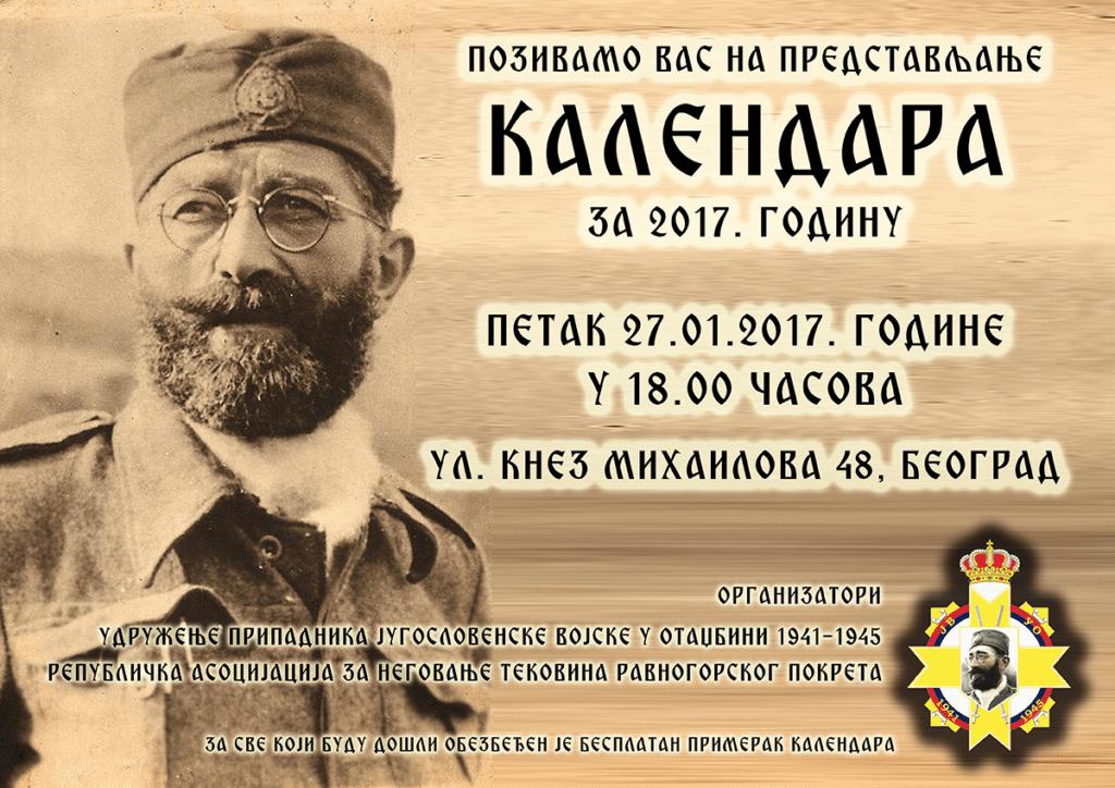 БЕОГРАД, 27.1. 2017. - Промоција Равногорског календара за 2017. годину