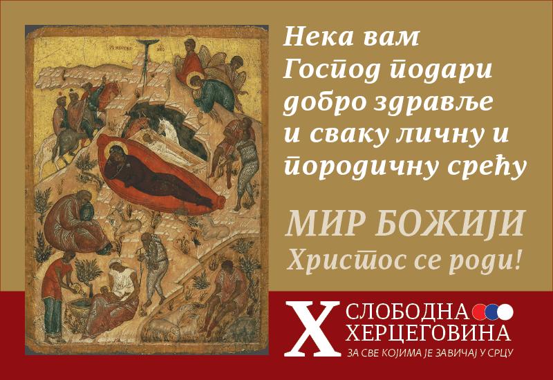 МИР БОЖИЈИ - ХРИСТОС СЕ РОДИ!
