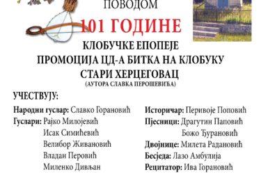 ТРЕБИЊЕ, 26 ФЕБРУАР: Вече гусала посвећено годишњици Клобучке епопеје