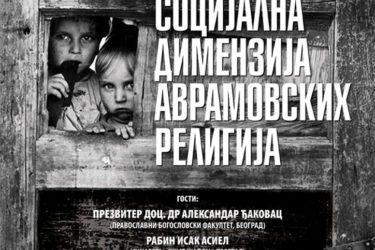 "Beograd, 23. februar 2017: Tribina na temu ,,Socijalna dimenzija avramovskih religija"""