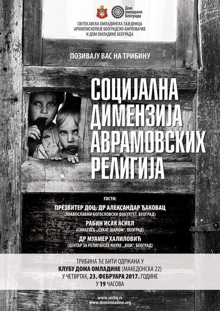 """Београд, 23. фебруар 2017: Трибина на тему ,,Социјална димензија аврамовских религија"""""""