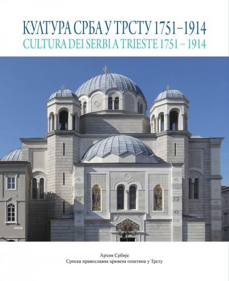 КУЛТУРА СРБА У ТРСТУ 1751-1914: Ковачевићи из Мостара поклонили највеће звоно на цркви Светог Спиридона