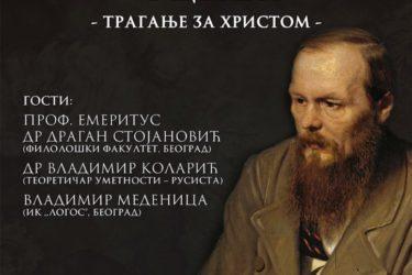 "BEOGRAD, 6. MART: Tribina na temu ,,Dostojevski i Crkva: traganje za Hristom"""