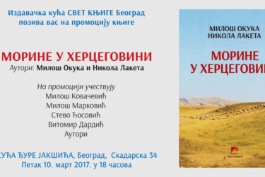 """БЕОГРАД, 10. МАРТ 2017. – Промоција књиге """"Морине у Херцеговини"""""""