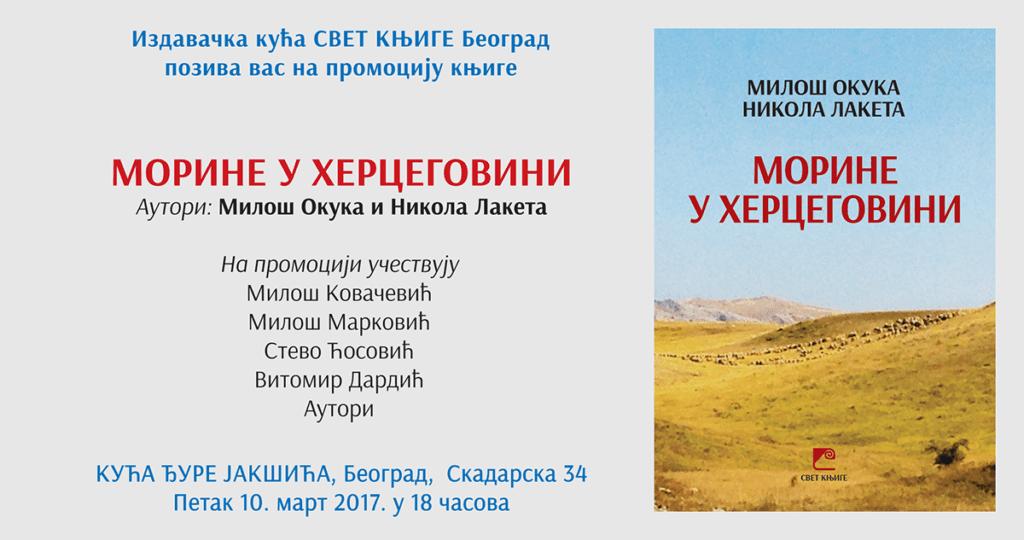 """БЕОГРАД, 10. МАРТ 2017. - Промоција књиге """"Морине у Херцеговини"""""""