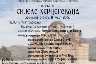 """ЗРЕЊАНИН, 11. МАРТ 2017 – Академија """"Поздрав Херцеговини, а из Баната"""""""