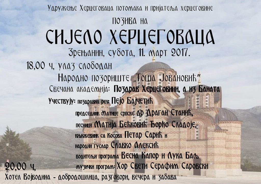"""ЗРЕЊАНИН, 11. МАРТ 2017 - Академија """"Поздрав Херцеговини, а из Баната"""""""