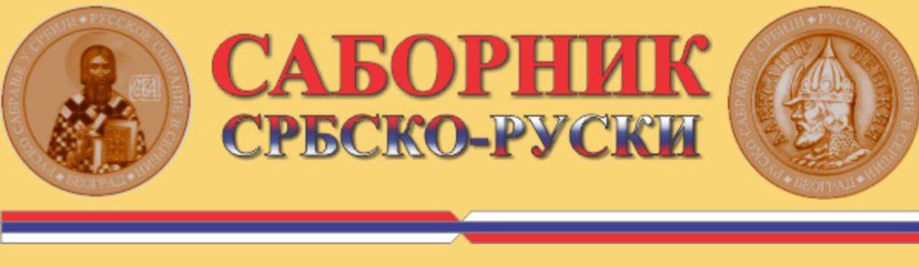 ПОСЈЕТИТЕ САБОРНИК: Мјесто које окупља православну браћу